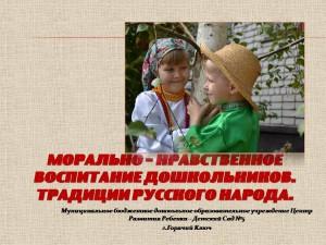 презентация проекта Морально-нравственное воспитание