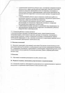 положение о комиссии0007